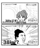 椎名法子がマツコの知らない世界に出演した回