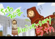 5周年記念
