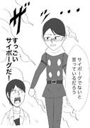 【仮面ライダービルド】サイボーグ内海