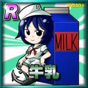 牛乳(レア)