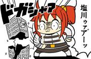 大川ぶくぶ先生がFGO公式漫画描いてたらありそうなやつ