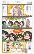 赤城ちゃんのつまみ食い 162