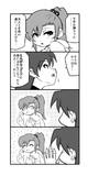 ちーちゃんと真美32