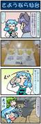 がんばれ小傘さん 2605