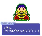【ドット】カリギュラ