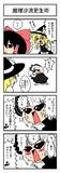 【東方4コマ】グレ妖夢