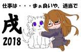 絵馬2018その1裏