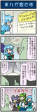 がんばれ小傘さん 2607