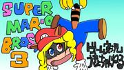 『スーパーマリオブラザーズ3』OPイラスト