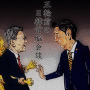 安倍総理、文大統領と、日韓首脳会談