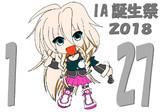 2018年IAちゃんはぴヴぁ