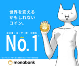 【MMD鉄道車内広告募集】モナバンク