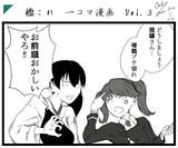 艦これ 1コマ漫画Vol.3