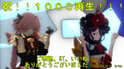 祝!初の1000再生!!!
