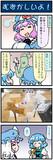 がんばれ小傘さん 2609