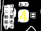ニコニコ動菓発売まであと、、、4