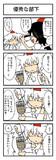 【東方4コマ】エロかわ椛ちゃん