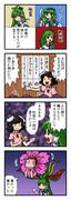 ~前略~東方4コマ「早苗ギャンブル」