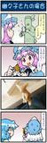 がんばれ小傘さん 2611
