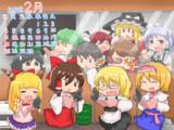 サケノミカレンダー 2月