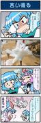がんばれ小傘さん 2612