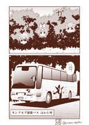 これがバス…?