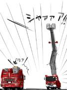 威嚇する梯子車