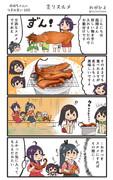 赤城ちゃんのつまみ食い 169