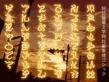 阿比留草文字阿比留家体ゴシック(フリーフォント)