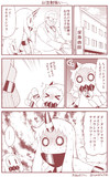 ほっぽちゃんの日常162