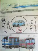 鉄道を利用して、地球温暖化防止を。
