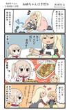 赤城ちゃんのつまみ食い 170