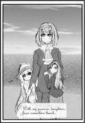 [最愛の娘達と、どこかの浜辺で]