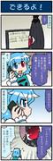 がんばれ小傘さん 2614
