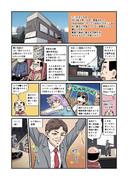 「ALL ABOUT ベーマガII」レポート漫画描かせて頂きました