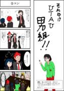 【UTAU】それゆけUTAU男組!!【4コママンガ】