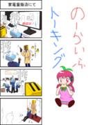 【UTAU】のーらいふトーキングその2【4コママンガ】
