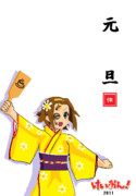 けいおん!年賀状(田井中律)