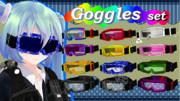 Goggles set 【MMDモデル配布】