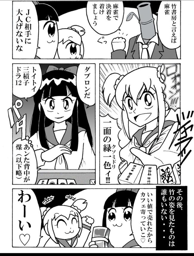 仁義なき戦い】ポプピピ VS 竹書...
