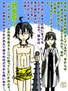 俺ガイル。:節分の日の八幡と平塚先生