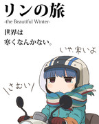 リンの旅 -the Beautiful Winter-