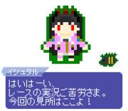 【ドット】イシュタル