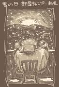 雪の日部屋キャンプ