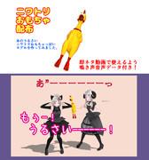 【MMDモデル配布】ニワトリおもちゃ