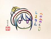 へのへのもへじで志摩リンちゃんを描いてみた