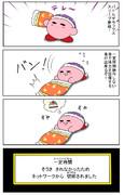 ただのカービィ漫画22