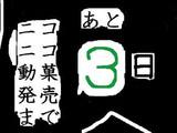 ニコニコ動菓発売まであと、、、3
