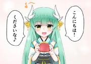 清姫「くださいな♪」