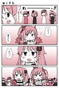 デレマス漫画 第258話「with」